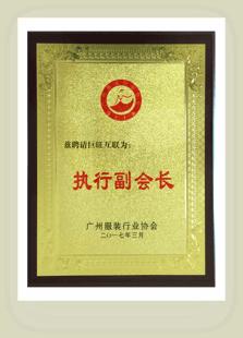 巨牛旺铺加盟代理-广州服装行业执行副会长