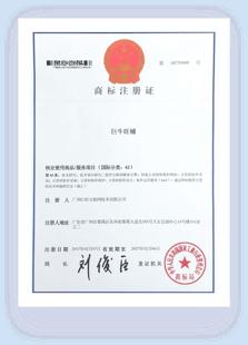 巨牛旺铺加盟代理-商标注册证书